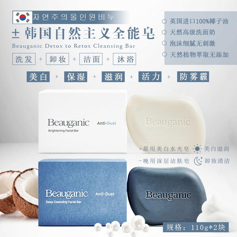 韩国进口全能美妆皂(晨用美白水光皂+晚用深层洁肤皂)