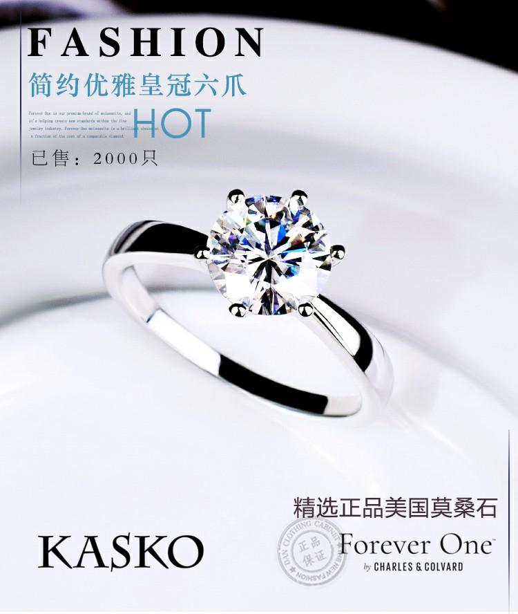 Kasko美国进口莫桑钻戒指