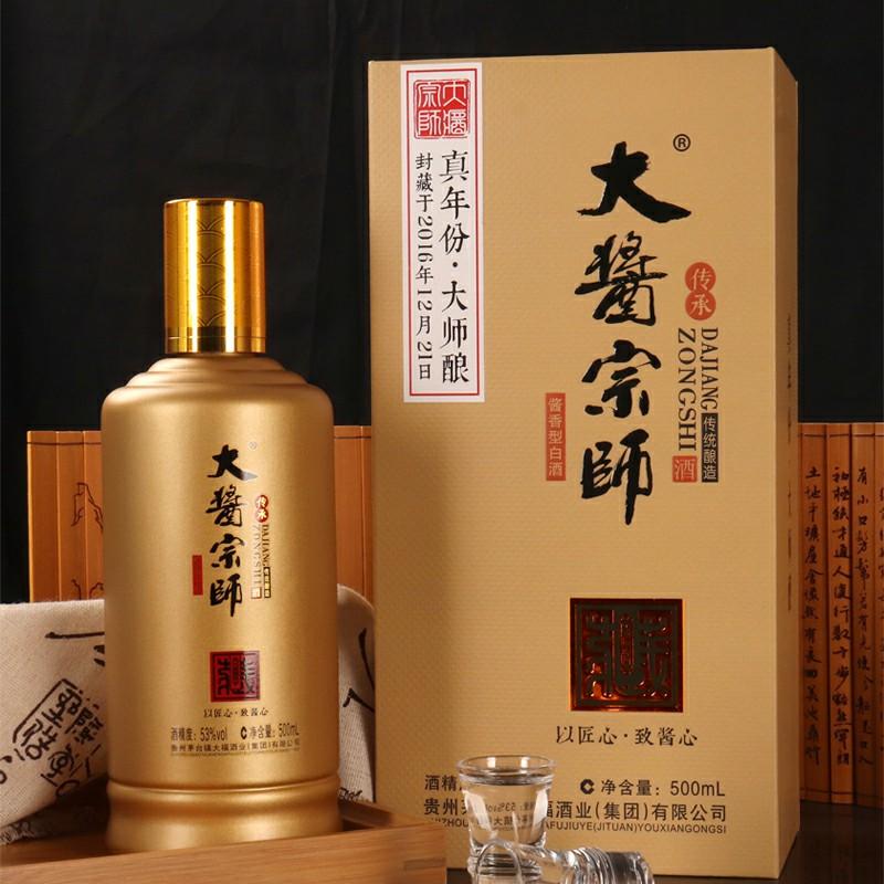 大酱宗师传承 茅台镇酱香型53度纯粮食坤沙白酒 精美礼盒装