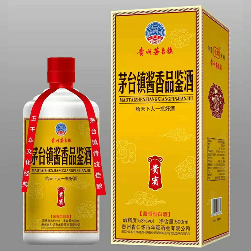 大酱宗师品鉴壹号 贵州茅台镇酱香型高度白酒 500ml*6瓶