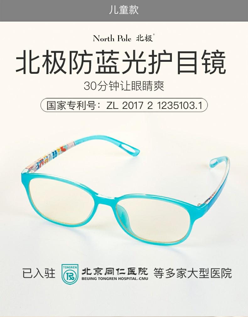 北极防蓝光眼镜,儿童款,网课必用