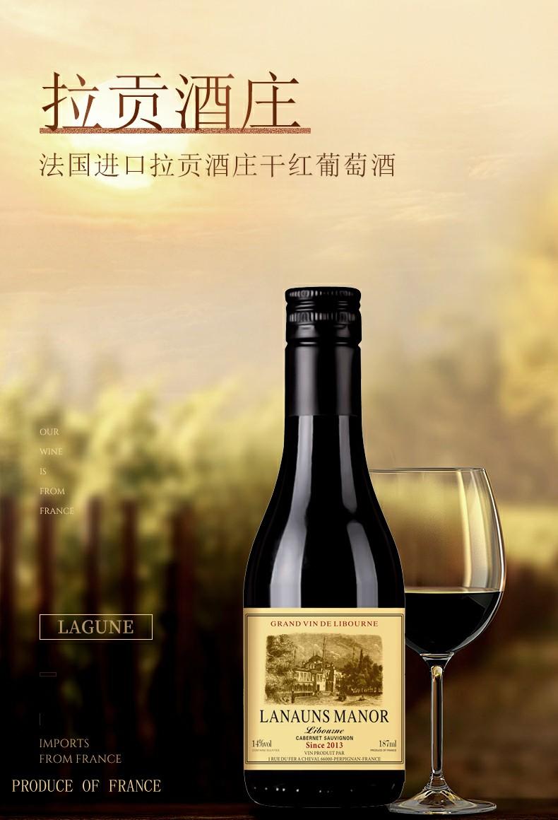 法国进口拉贡干红葡萄酒