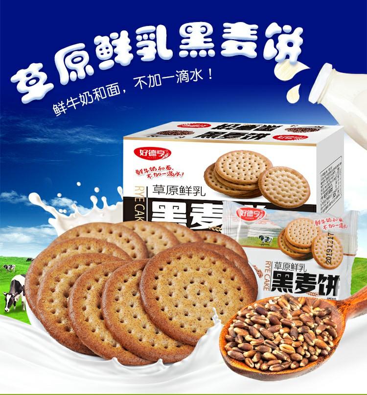 草原鲜乳黑麦饼500g