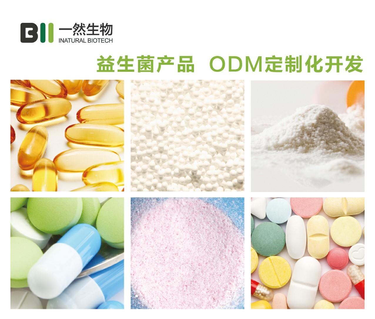 益生菌ODM/OEM——提供从益生菌种子到健康产品的一站式服