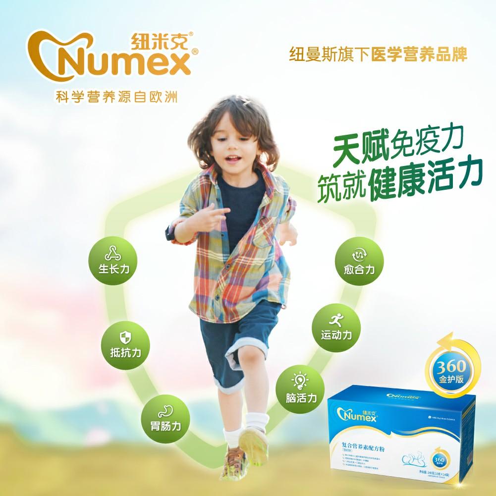 纽米克 Numex 复合营养素金护版140克(儿童款)
