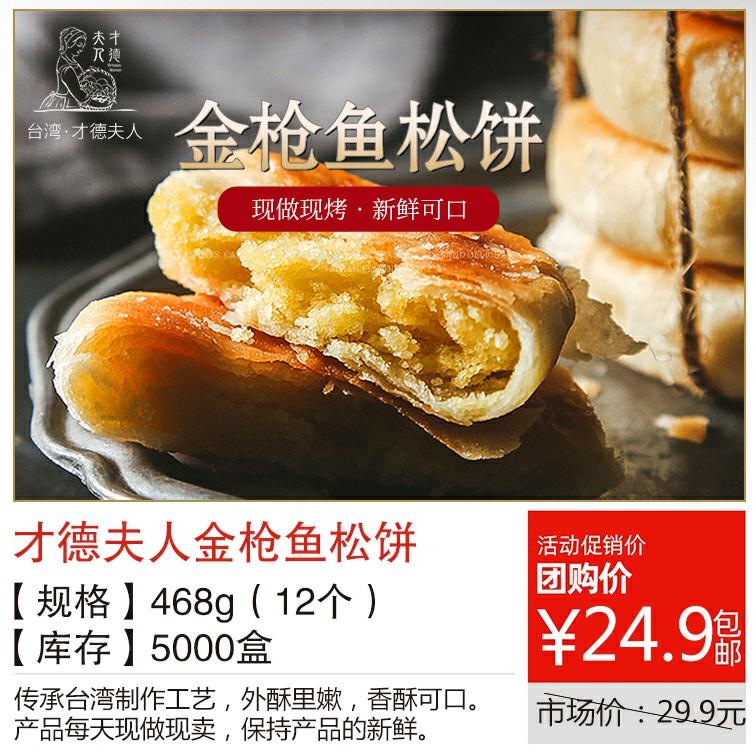 才德夫人台湾传统手工工艺金枪鱼松饼468g