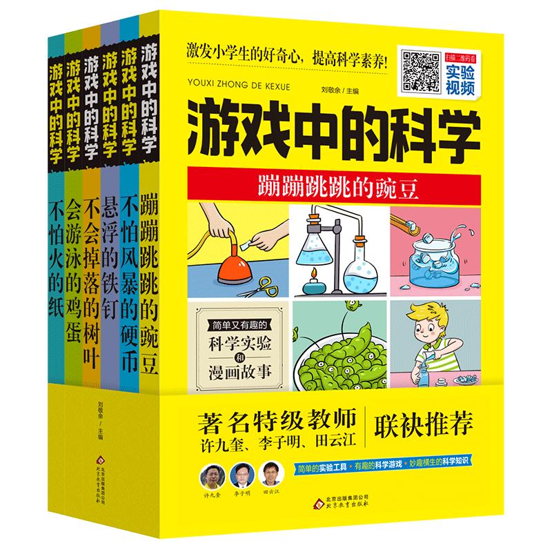 游戏中的科学(全6册)