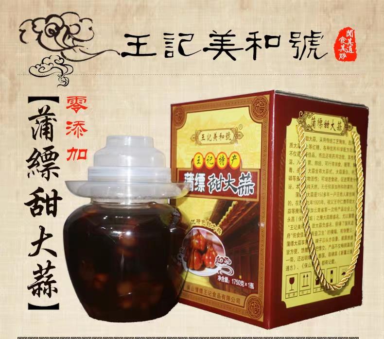 云南王记美和号非遗蒲缥名优甜大蒜礼盒装1750g
