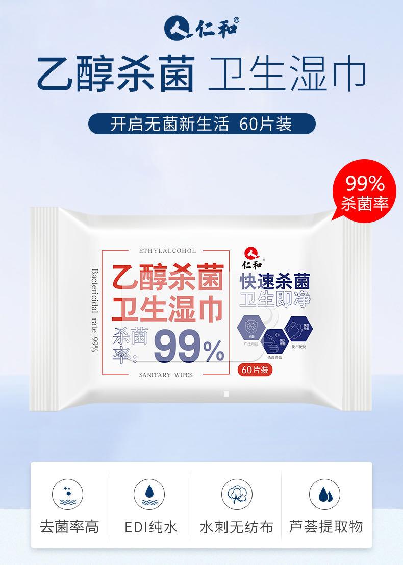 乙醇杀菌卫生巾