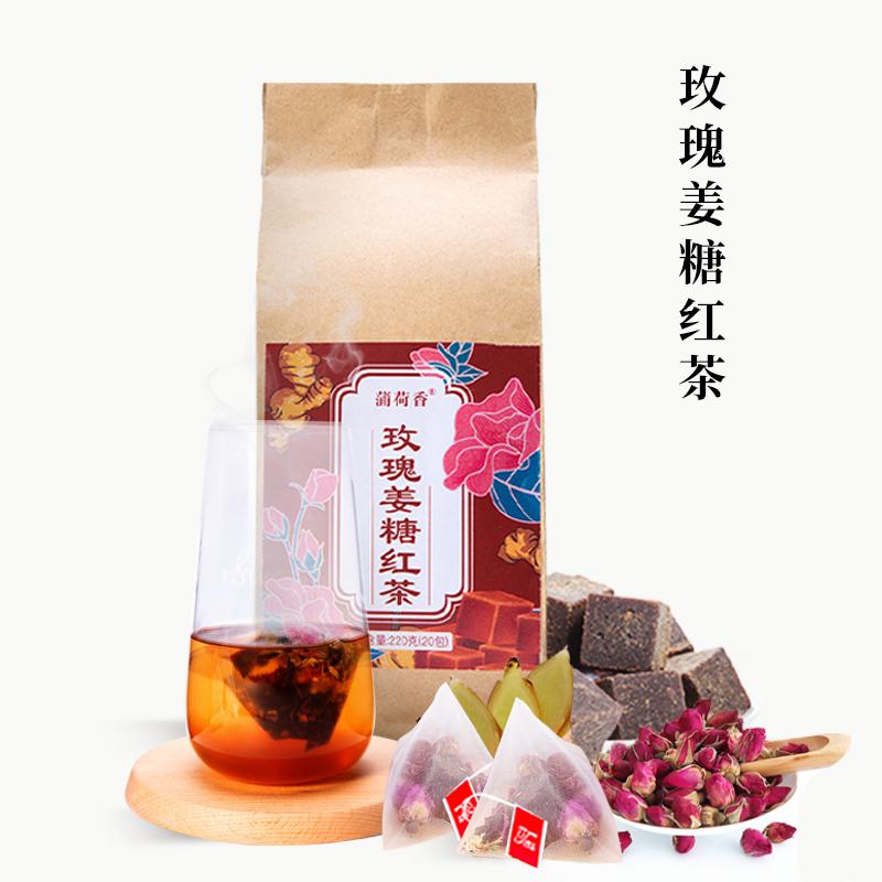 玫瑰姜糖红茶