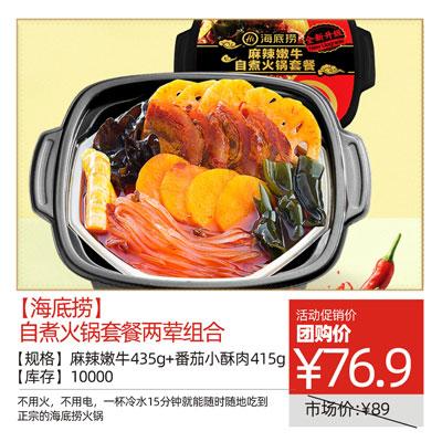 【海底捞】自煮火锅套餐两荤组合(麻辣嫩牛435g+番茄小酥肉415g)