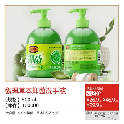 【馥珮】草本抑菌洗手液1瓶500ml