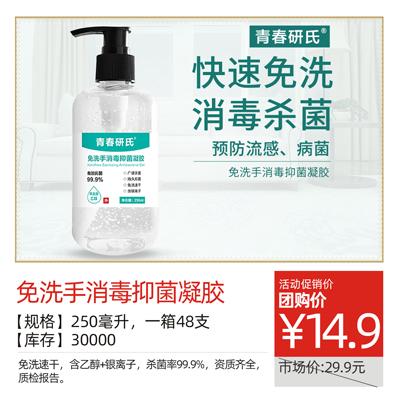 【青春研氏】免洗手消毒抑菌凝胶250ml
