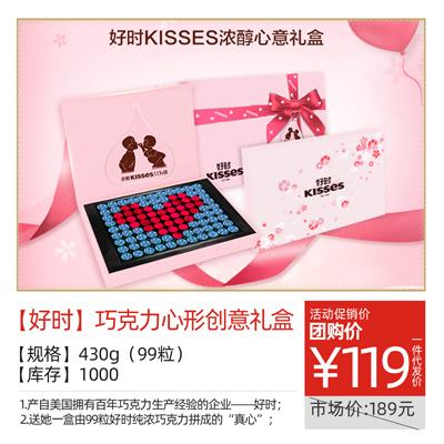 【好时】巧克力心形创意礼盒99粒