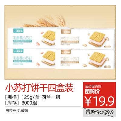 小苏打饼干(四盒装)*2盒乳酸菌 *2盒白芸豆(红豆味)