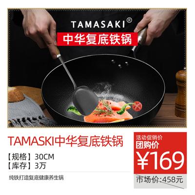 【TAMASKI】中华复底铁锅