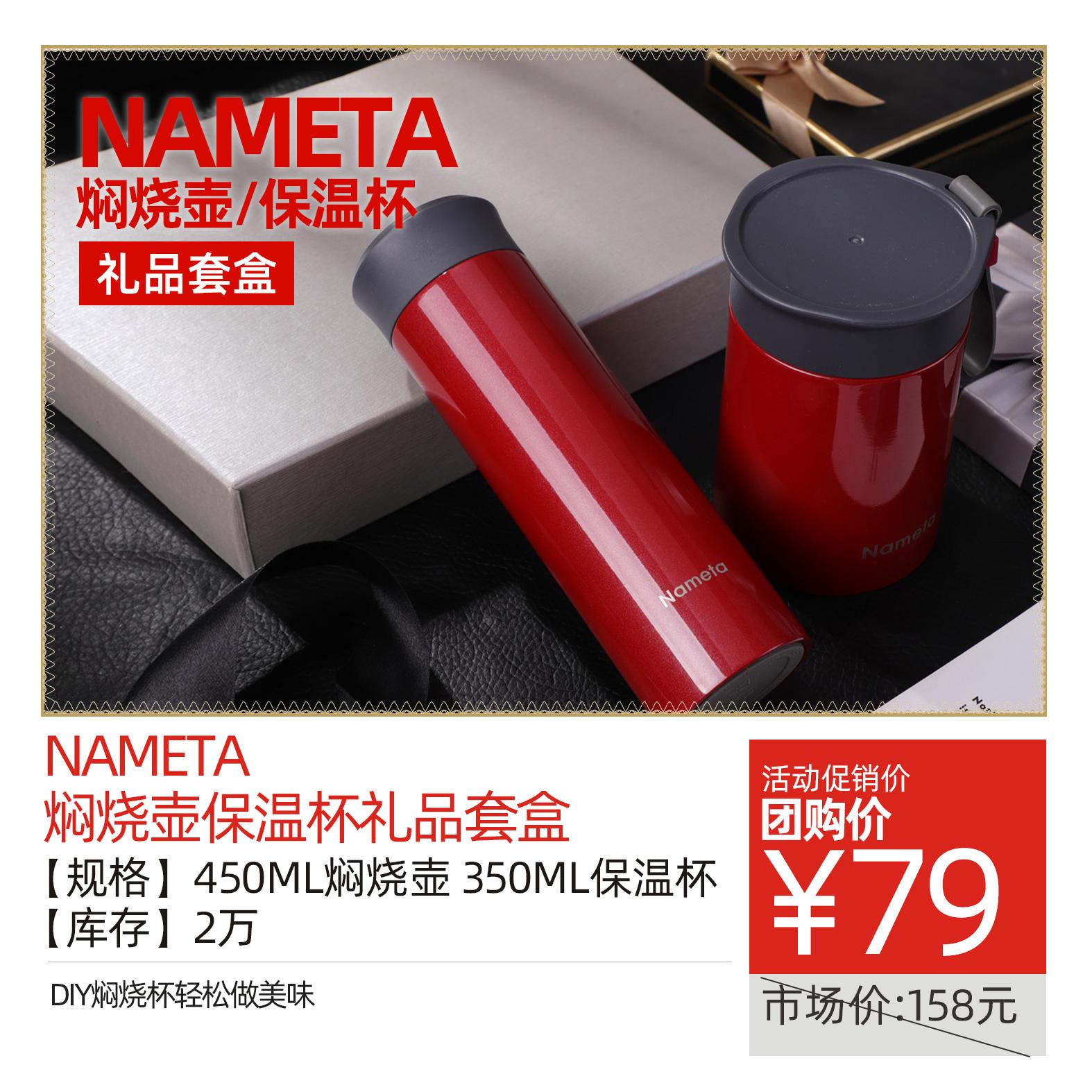 【Nameta】焖烧壶保温杯礼品套盒