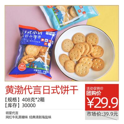 【鼎味康】黄渤代言日式饼干