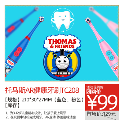 Thomas&Friends(托马斯和朋友)儿童智能健康牙刷TC208