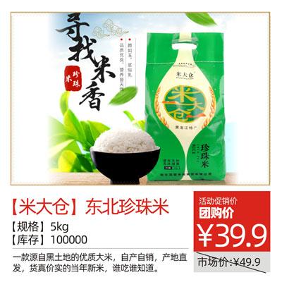 【米大仓】东北珍珠米5kg
