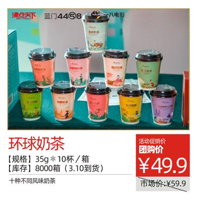 环球奶茶之旅(十种不同风味奶茶)网红爆款
