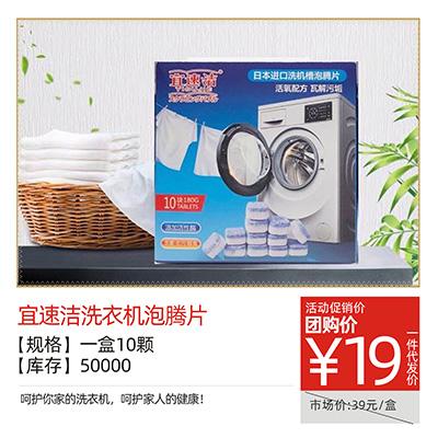 宜速洁洗衣机泡腾片