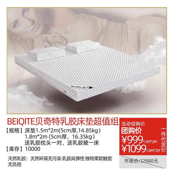BEIQITE贝奇特乳胶床垫超值组