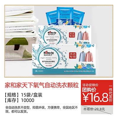 家和家天下氧气自动洗衣颗粒
