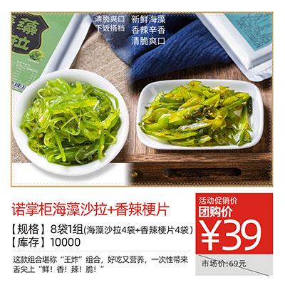 诺掌柜海藻沙拉+香辣梗片