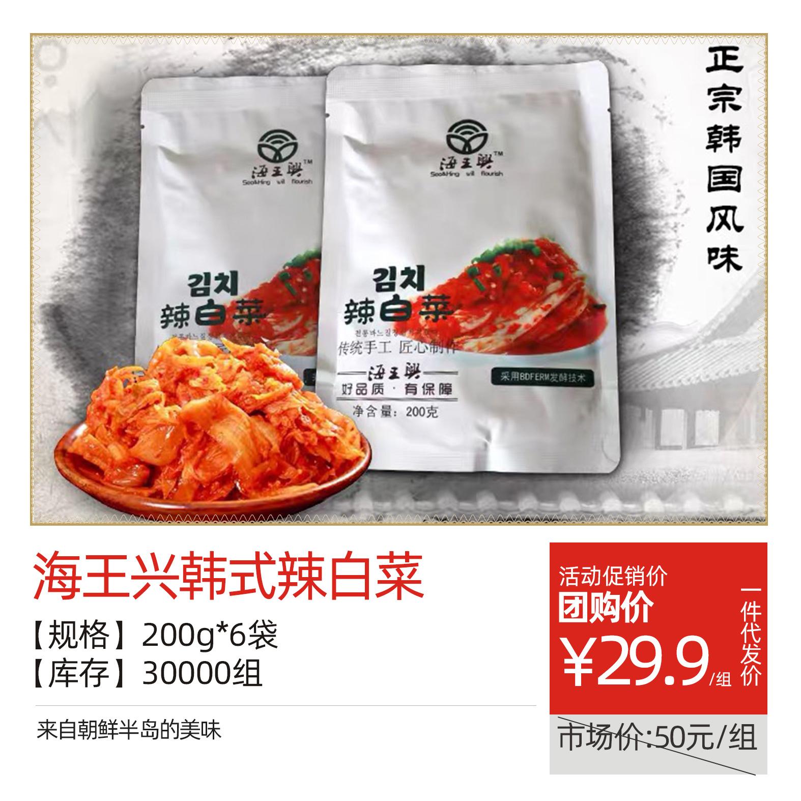 海王兴韩式辣白菜