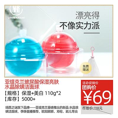 亚缇克兰玻尿酸保湿/亮肤水晶除螨洁面球