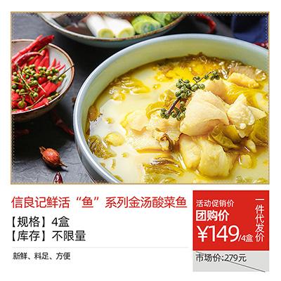 """信良记鲜活""""鱼""""系列-金汤酸菜鱼(4盒)"""