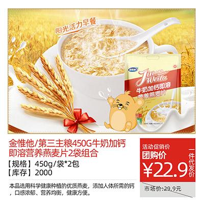 金惟他/第三主粮450g牛奶加钙即溶营养燕麦片2袋组合