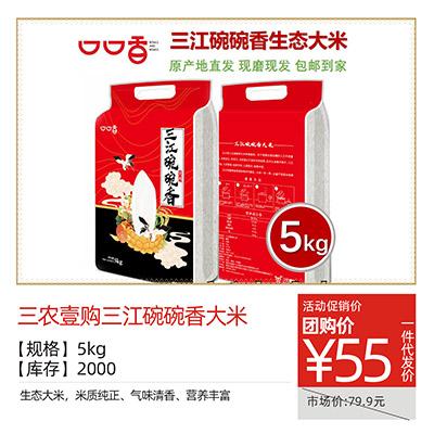 三农壹购三江碗碗香大米