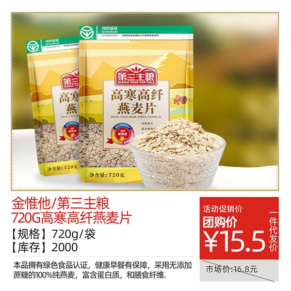 金惟他/第三主粮720g高寒高纤燕麦片