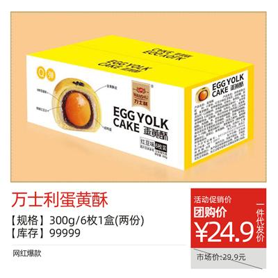 万士利蛋黄酥 300g/6枚1盒(两份)
