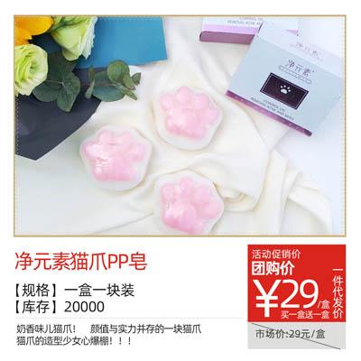净元素猫爪PP皂