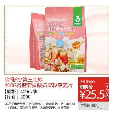 金惟他/第三主粮400g谷蓝若拉酸奶果粒燕麦片