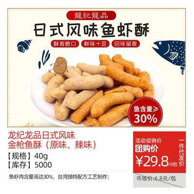 龙纪龙品日式风味金枪鱼酥(原味、辣味)