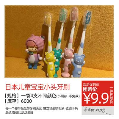 日本儿童宝宝小头牙刷