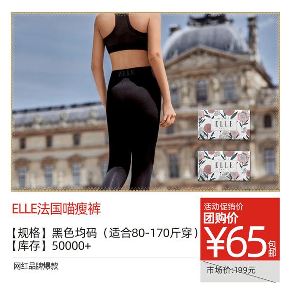 ELLE法国喵瘦裤