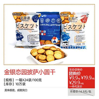 金银恋园披萨小圆干100g/袋 (海盐味,牛乳味,南乳味)/组