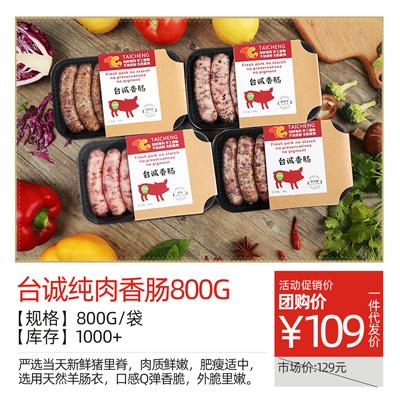 """""""台诚纯肉香肠""""800g纯肉香肠*4盒,200g/盒"""