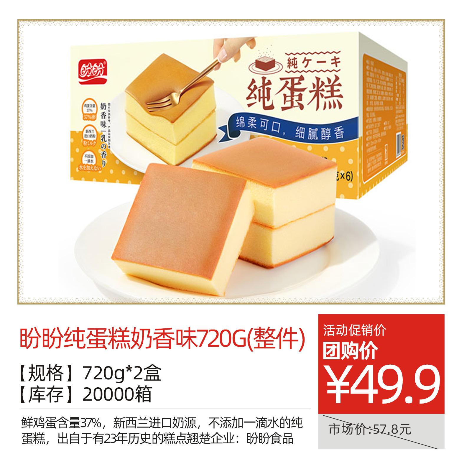 【盼盼】纯蛋糕奶香味720g(整件)