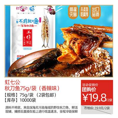 虹七公秋刀鱼75g/袋(香辣味)