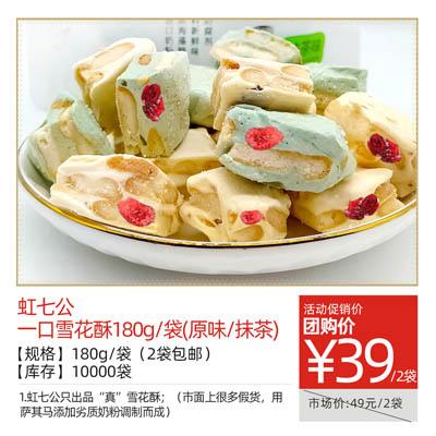 虹七公一口雪花酥180g/袋(原味/抹茶味)