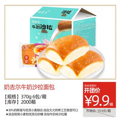 奶吉尔牛奶沙拉面包