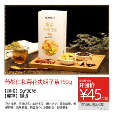 药都仁和菊花决明子茶150g/2盒