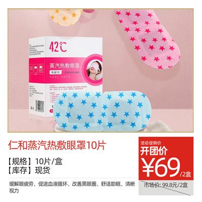 仁和蒸汽热敷眼罩10片/2盒