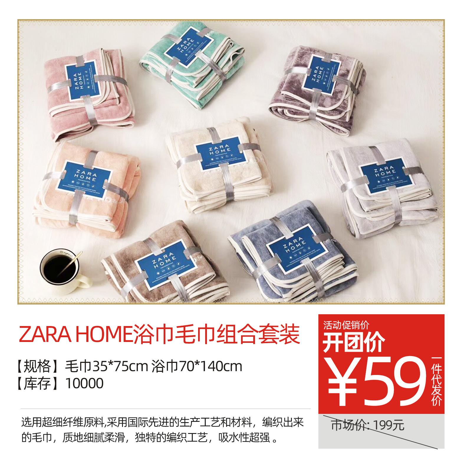 ZARA HOME浴巾毛巾组合套装